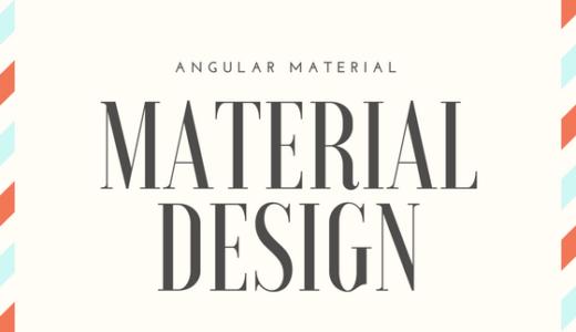 【Angular入門(7)】Angular Materialを使ってみる