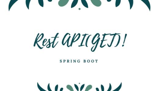 【Spring Boot入門(4)】Rest API(GET)を作ってみる