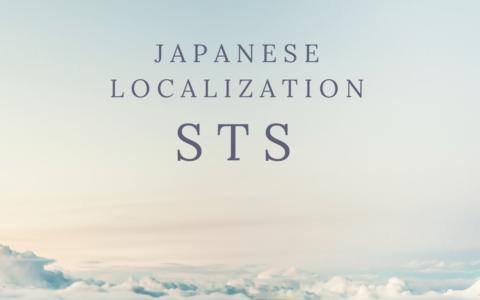 【Spring Boot入門(2)】STSを日本語化してみる