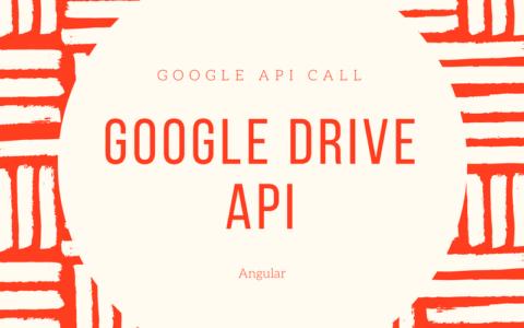 【Google API入門(2)】AngularからGoogle Drive APIをコールしてみる