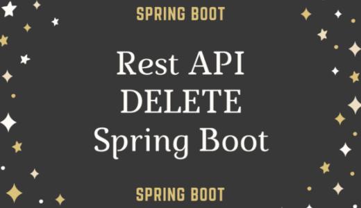 【Spring Boot入門(6)】RestAPI(DELETE)を作ってみる