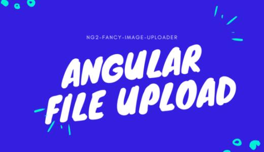 【Angularサンプルプログラム解説(4)】画像アップロードについて