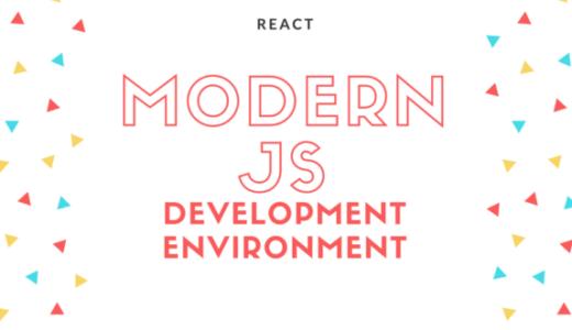 【React入門(2)】モダンJSの開発環境について確認してみる