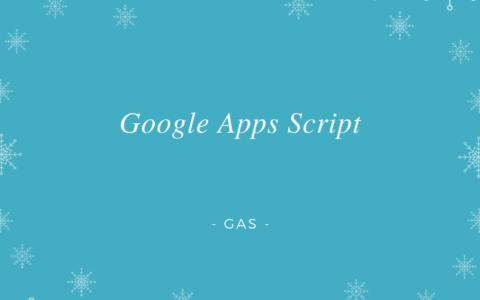 【Google Apps Script入門(1)】GASで動くものを作ってみる