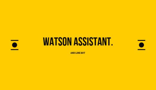 会話できるチャットボットをWatson AssistantとLINE BOTで作る