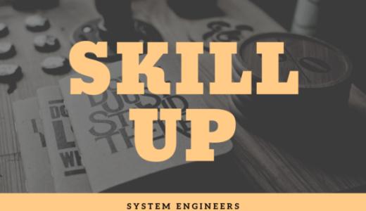 システムエンジニアがスキルアップのためにやるべきこと【5年間の体験を踏まえて】