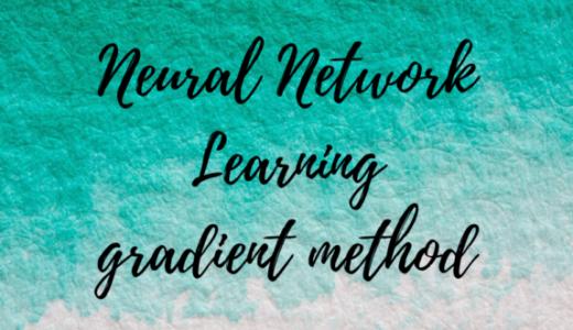 機械学習の基礎まとめ【勾配降下法を利用したニューラルネットワークの学習】