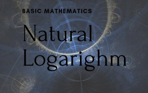 機械学習のための数学基礎の基礎まとめ【自然対数】