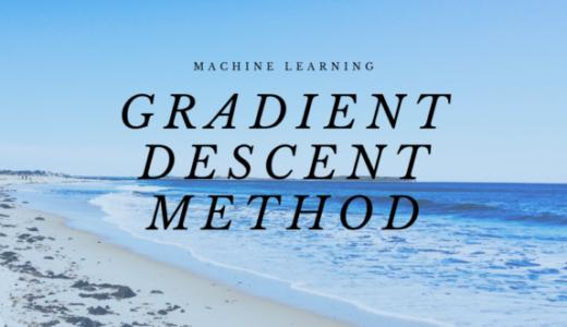 機械学習の基礎まとめ【偏微分と勾配降下法】