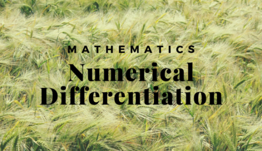 機械学習のための数学基礎の基礎まとめ【極限と微分】