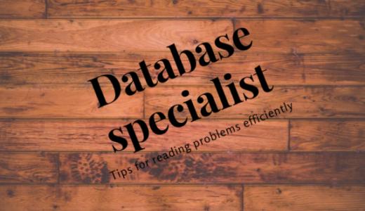 データベーススペシャリスト午後対策【効率良く問題文を読み進めるコツを解説します】